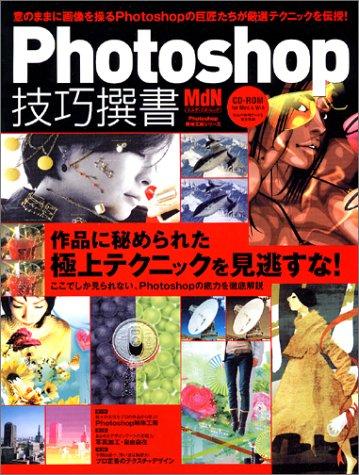 Photoshop 技巧撰書 (エムディエヌ・ムック―Photoshop解体工房シリーズ)の詳細を見る