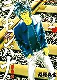 ラセンバナ 2 (ヤングキングコミックス)