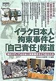 イラク日本人拘束事件と「自己責任」報道―海外メディアは日本人拘束事件をどう伝えたか (GENJINブックレット)