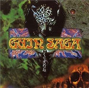 <ANIMEX 1200シリーズ>(132)GUIN SAGA(グイン・サーガ)-イリスの石-