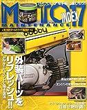 MOTO MAINTENANCE INDEX (モトメンテナンス・インデックス) 2014年 10月号 [雑誌]