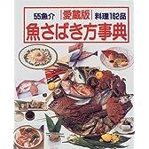 魚さばき方事典―この一冊で魚料理のすべてがわかる丸ごとの魚をさばく決定版!!