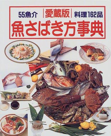魚さばき方事典—この一冊で魚料理のすべてがわかる丸ごとの魚をさばく決定版!!