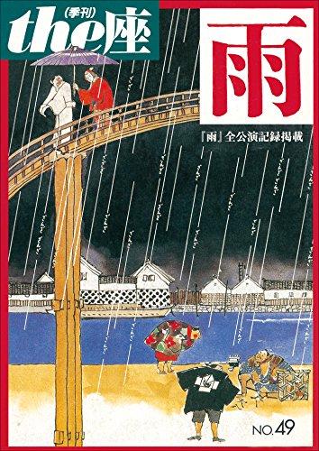 the座 49号 雨(2002) (the座 電子版)