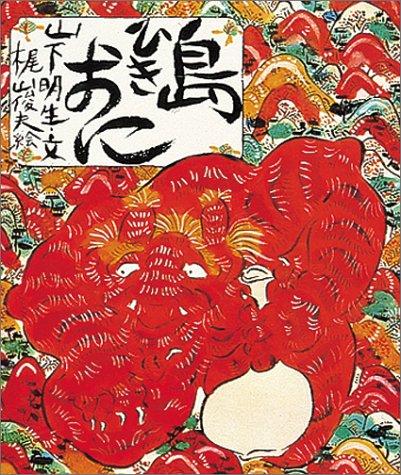 島ひきおに (絵本・日本むかし話)の詳細を見る