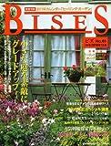 BISES (ビズ) 2010年 12月号 [雑誌] 画像