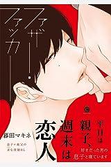 ファザー・ファッカー【特典付き】 (シャルルコミックス) Kindle版