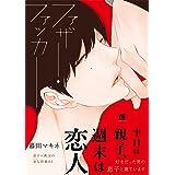 ファザー・ファッカー【特典付き】 (シャルルコミックス)
