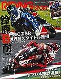 ライディングスポーツ 2018年 10月号 Vol.429 【特別付録】ポスター付