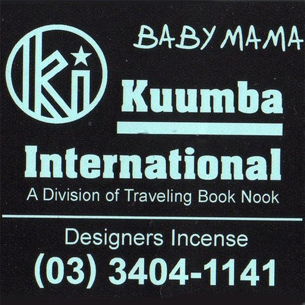 移植苦痛傾向がありますKUUMBA / クンバ『incense』(BABY MAMA) (Regular size)