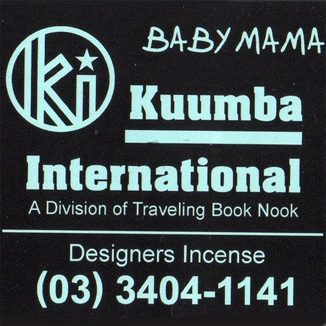 組立サロン偏差KUUMBA / クンバ『incense』(BABY MAMA) (Regular size)