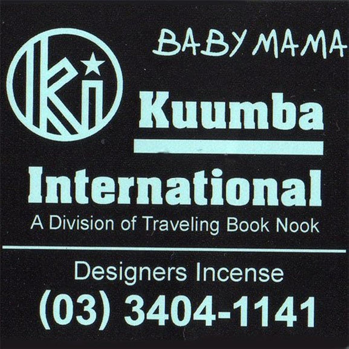 鹿大学コンペKUUMBA / クンバ『incense』(BABY MAMA) (Regular size)