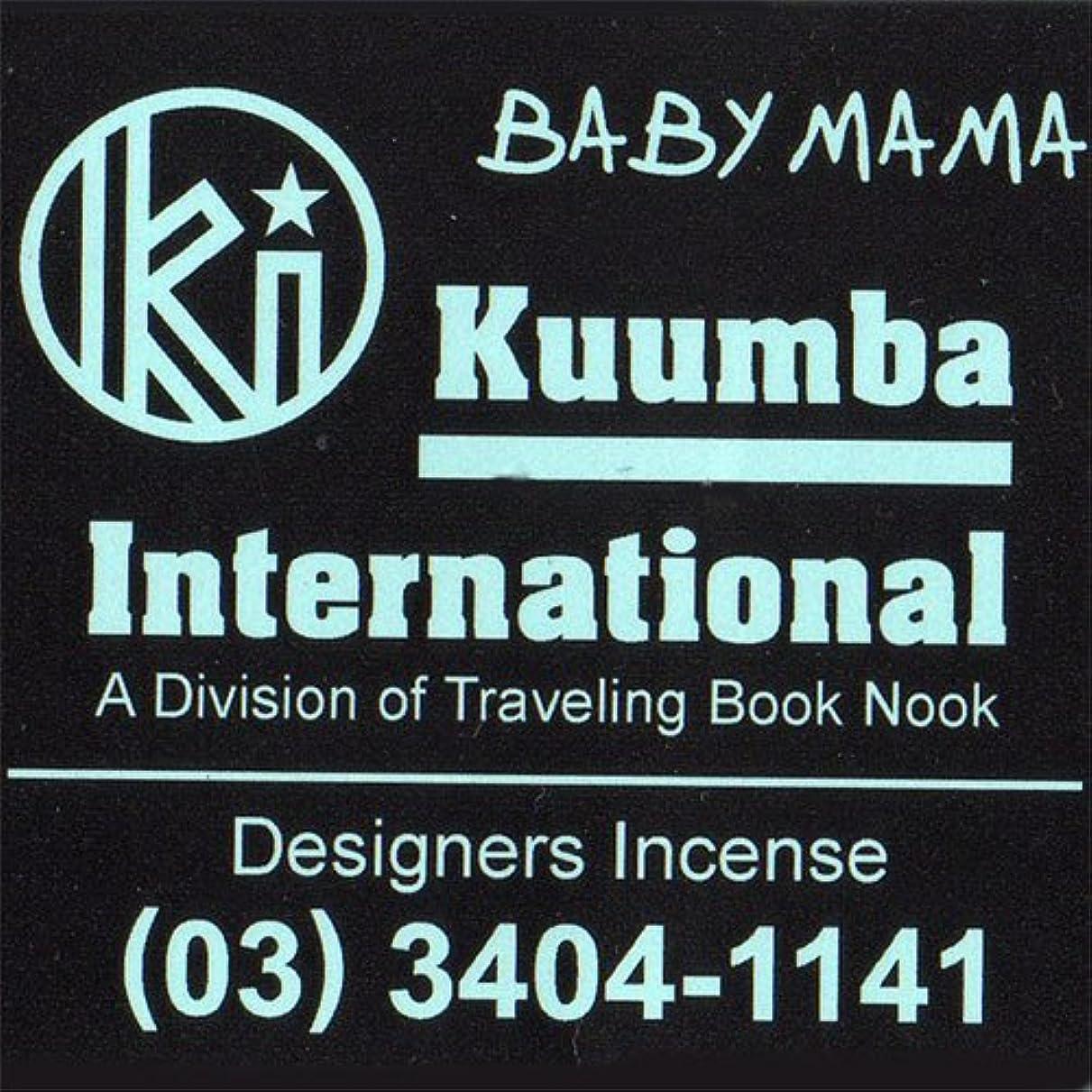 差し迫ったセラー使用法KUUMBA / クンバ『incense』(BABY MAMA) (Regular size)