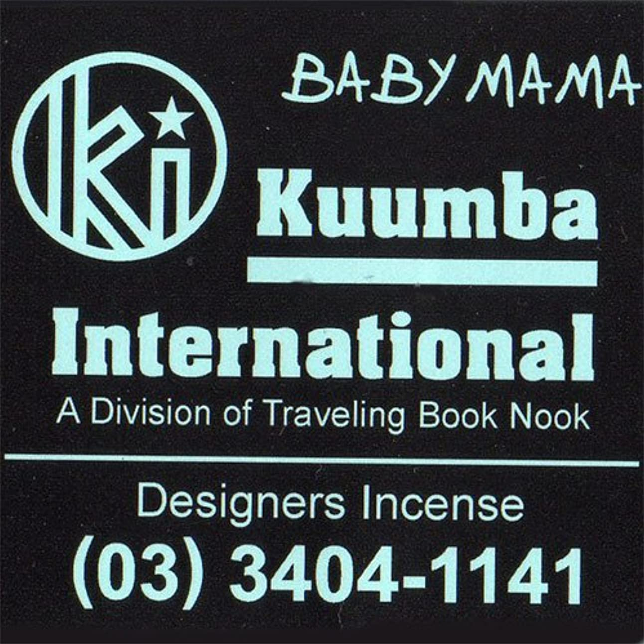 彫刻家影ピルファーKUUMBA / クンバ『incense』(BABY MAMA) (Regular size)