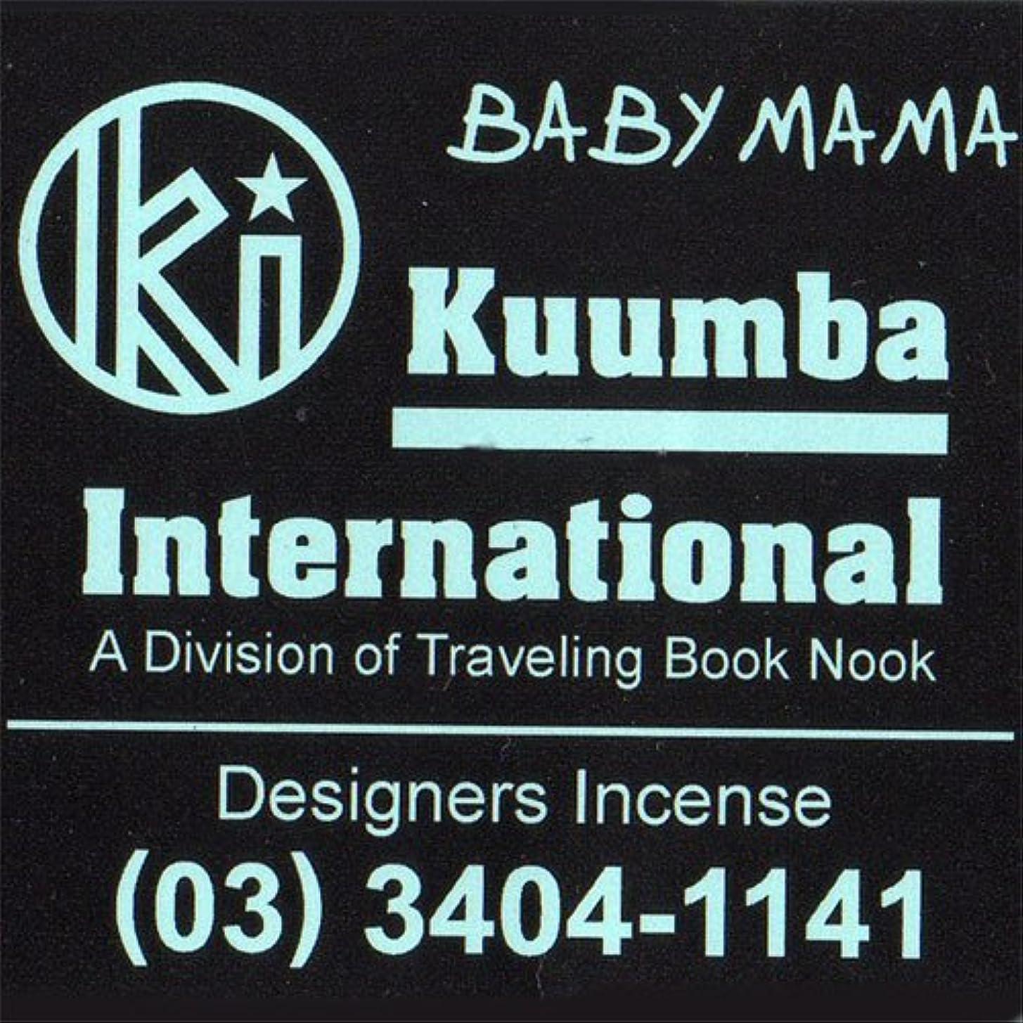 甘い泥棒シャッフルKUUMBA / クンバ『incense』(BABY MAMA) (Regular size)