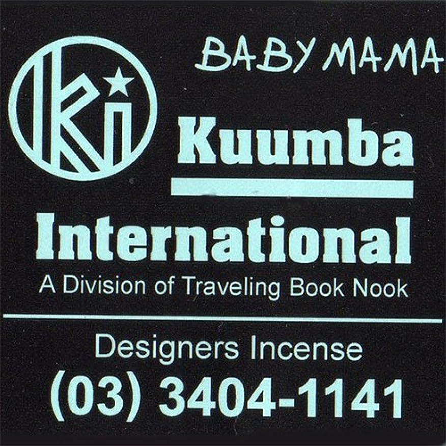 まともな柱放棄KUUMBA / クンバ『incense』(BABY MAMA) (Regular size)
