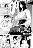 師妻艶武 (comicアンスリウム)