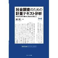 社会調査のための計量テキスト分析―内容分析の継承と発展を目指して【第2版】 KH Coder オフィシャルブック