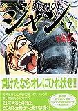鉄鍋のジャン (7) (MF文庫)