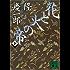 花と火の帝(下) (講談社文庫)