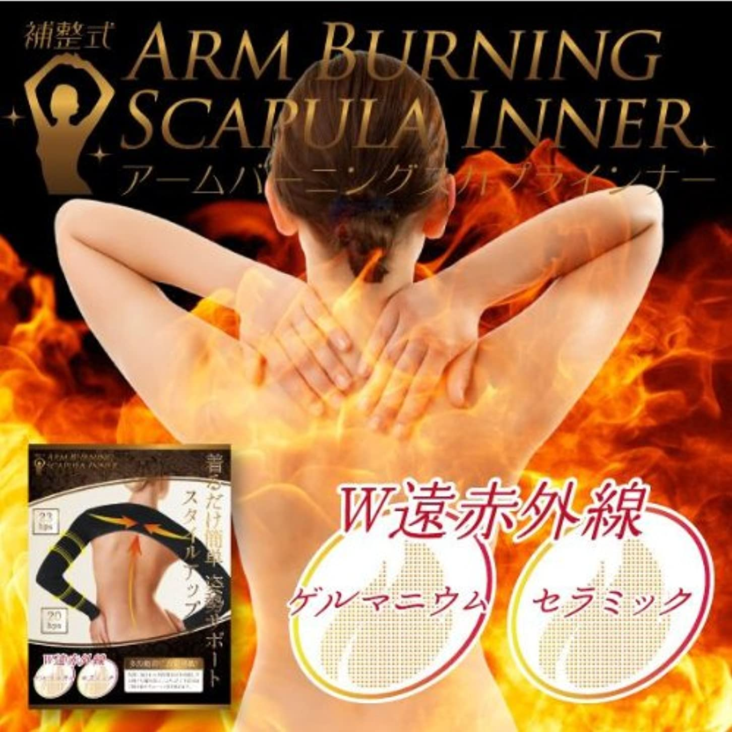 背骨胸ローマ人ビューティプランニング 補整式 アームバーニングスカプラインナー 1枚