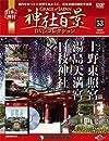 神社百景DVDコレクション 53号 (上野東照宮・湯島天満宮・日枝神社) [分冊百科] (DVD付)