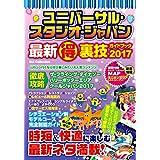 ユニバーサル・スタジオ・ジャパン最新 得 裏技ガイドブック2017
