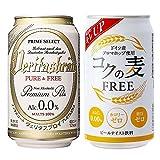 大人気ノンアルコールビール ヴェリタスブロイ コクの麦フリー セット 24本×各1ケースずつ