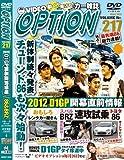 DVD OPTION Vol.217
