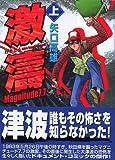 激濤 / 矢口 高雄 のシリーズ情報を見る