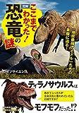 ここまでわかった![図解]恐竜の謎: 「地球最強アイドル」たちの素顔に迫る! (知的生きかた文庫)
