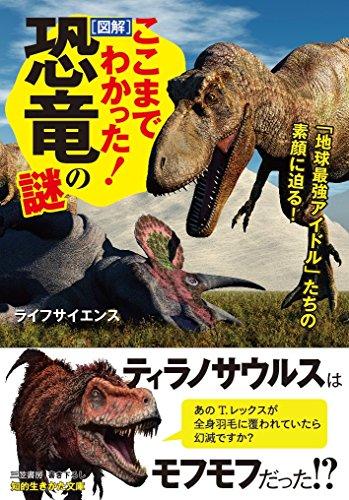 ここまでわかった![図解]恐竜の謎: 「地球最強アイドル」たちの素顔に迫る! (知的生きかた文庫 ら)