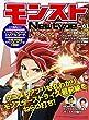 モンストNewtype vol.01 (カドカワムック 606)