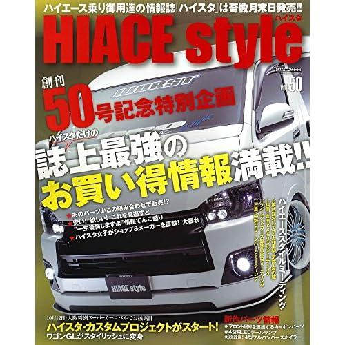 HIACE style(ハイエーススタイル) vol.50 (CARTOP MOOK)