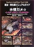爬虫・両生類ビジュアルガイド 水棲ガメ〈2〉ユーラシア・オセアニア・アフリカのミズガメ 画像