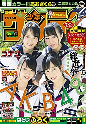 週刊少年サンデー 2017年29号(2017年6月14日発売) [雑誌]