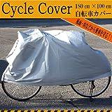 風雨・埃から守る サイクルカバー/自転車カバー