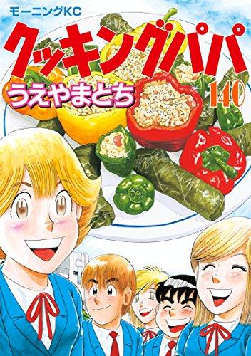 クッキングパパ(140) (モーニングコミックス)