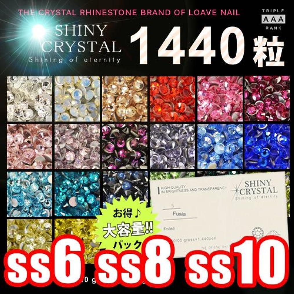干ばつ省定義シャイニークリスタル(SHINY CRYSTAL)「 4、ライトローズ 」「ss8」【1440粒/グロスパッケージ】