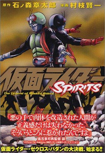 仮面ライダーSPIRITS(7) (マガジンZKC)の詳細を見る