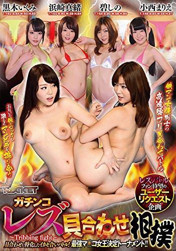 ガチンコレズ貝合わせ相撲~Tribbing fight~ [DVD]
