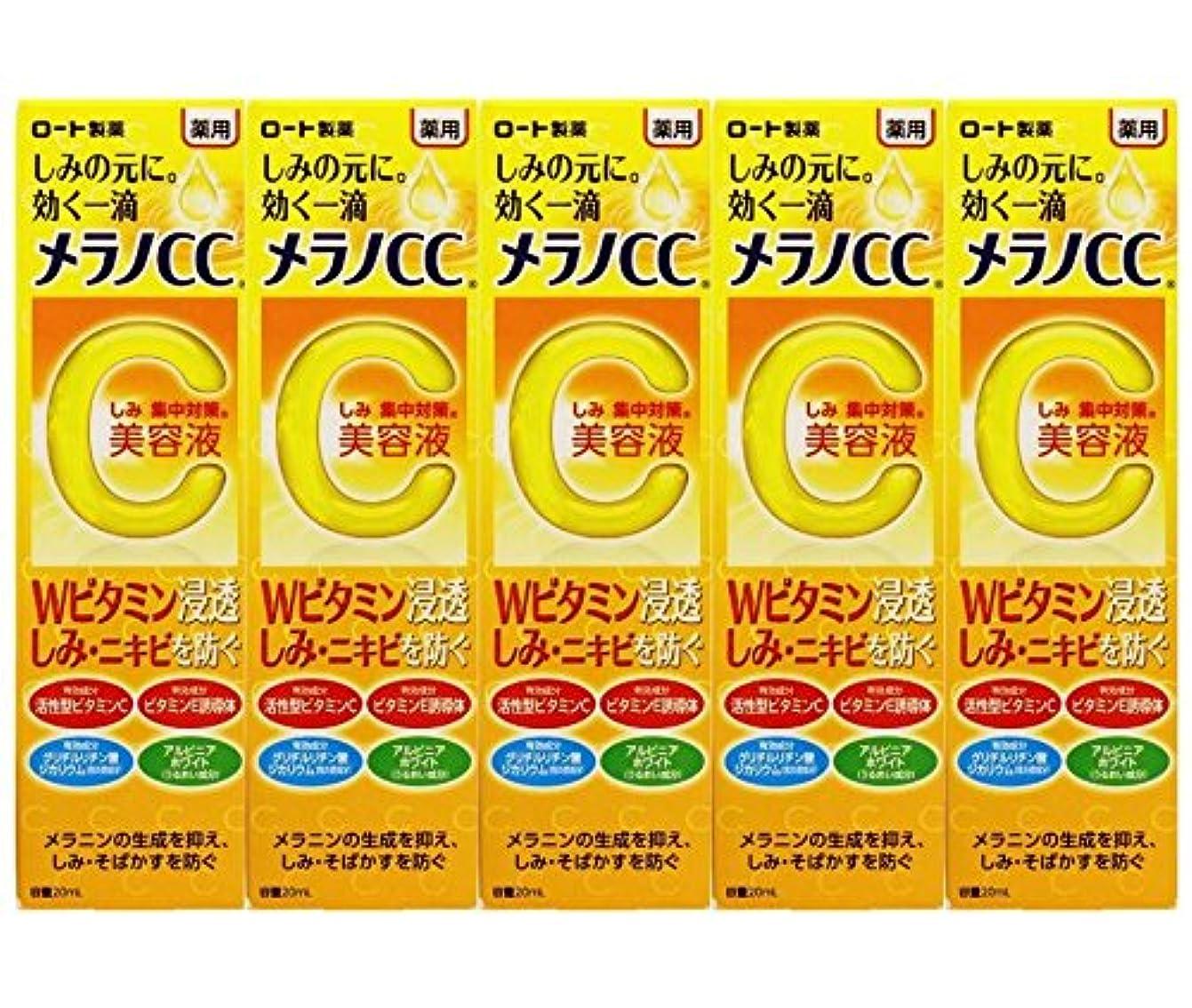 教札入れ織機メラノCC 薬用 しみ 集中対策 美容液 20mL【5本セット】
