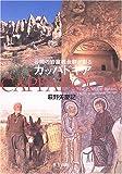 カッパドキア―谷間の岩窟教会群が彩る