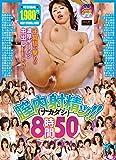 膣内射精(ナカダシ)ッ! ! 8時間50人 婦人社/エマニエル [DVD]
