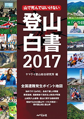 登山白書2017 ヤマケイ登山総合研究所編