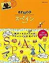 21 地球の歩き方 aruco スペイン 2017~2018 (地球の歩き方aruco)