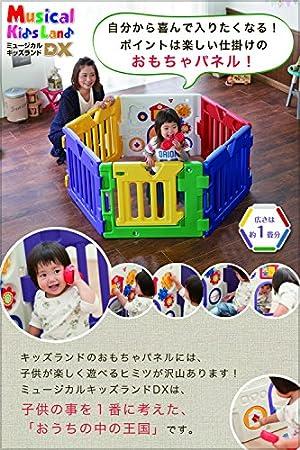 日本育児 ベビーサークル ミュージカルキッズランド DX 6ヶ月~3歳半対象 おもちゃパネル付のベビーサークル
