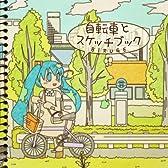 自転車とスケッチブック (feat. 初音ミク)