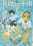 海獣の子供 / 五十嵐 大介 のシリーズ情報を見る