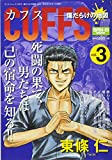 CUFFS vol.3―傷だらけの地図 (SAN-EI MOOK)
